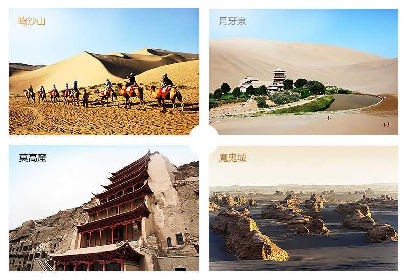 170705dunhuang-gonggao.jpg