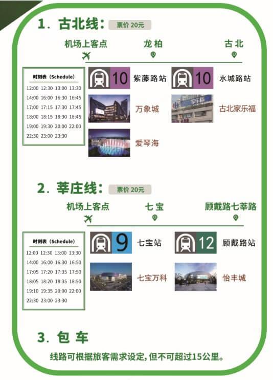 190123hongqiao-bashi.jpg