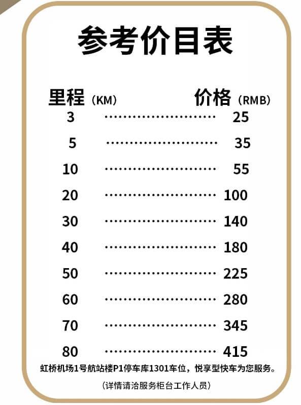 190123hongqiao-yuedao.jpg