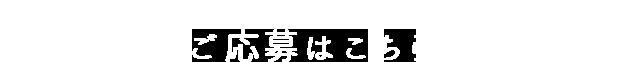 avexスペシャルライブ×CLUB NARITA BAGGAGEご応募はこちら