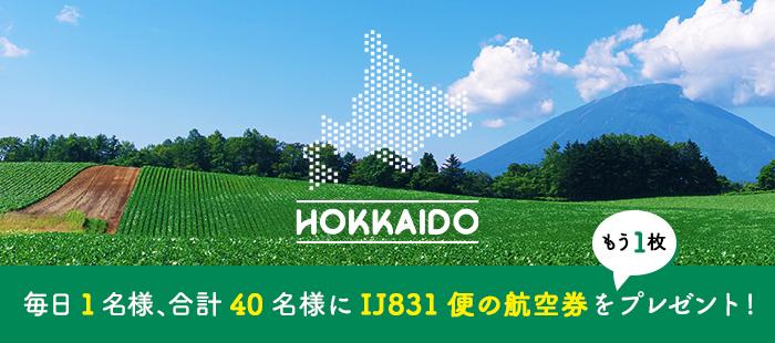 北海道 毎日1名様、合計40名様にIJ831便の航空券をもう1枚プレゼント!