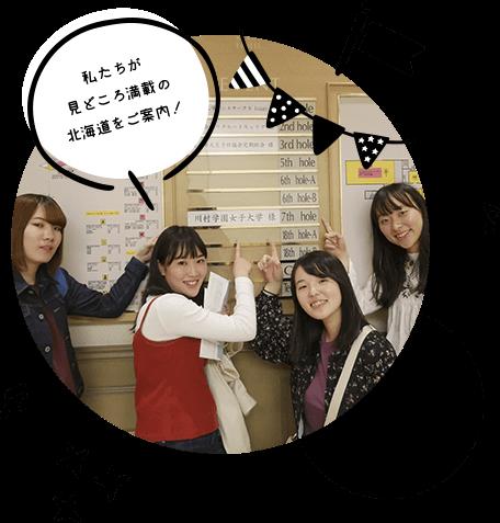 私たちが見どころ満載の北海道をご案内!