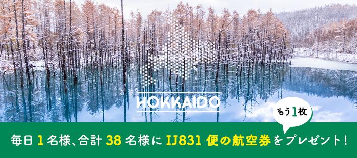 北海道 毎日1名様、合計38名様にIJ831便の航空券をもう1枚プレゼント!