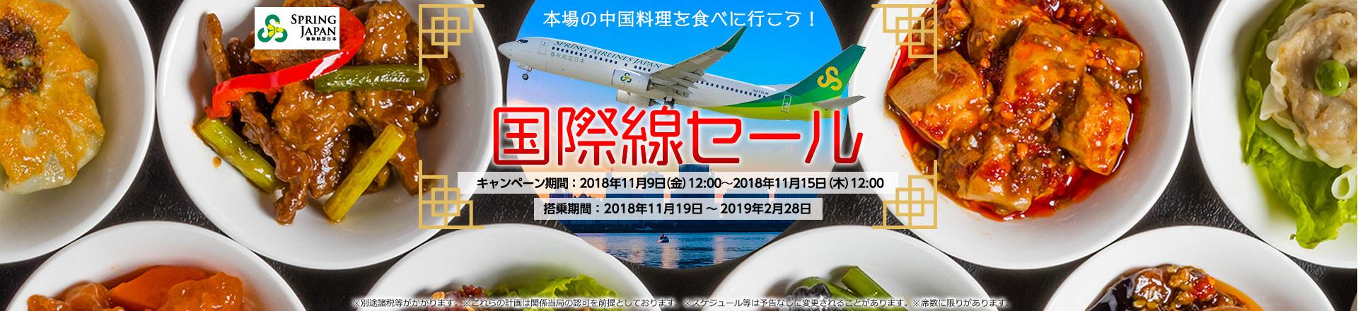 春秋航空日本公式サイト—航空券の検索、航空券の予約、特典チケット