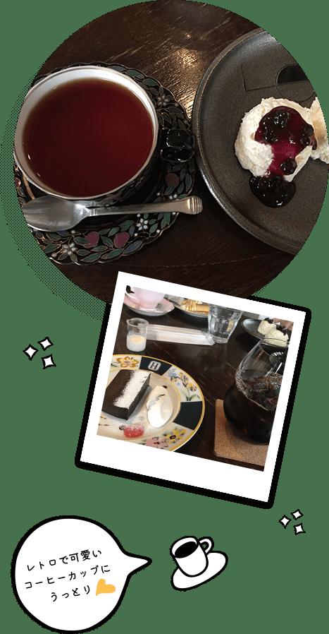 レトロで可愛いコーヒーカップにうっとり