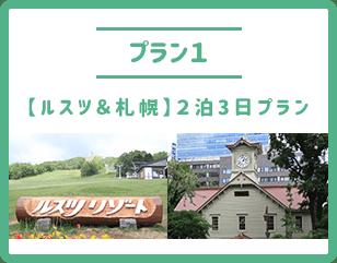 プラン1 【ルスツ&札幌】2泊3日プラン