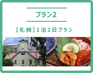 プラン2 【札幌】1泊2日プラン