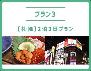 プラン3 【札幌】2泊3日プラン