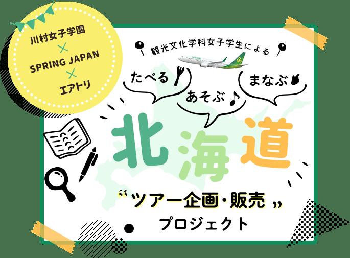 """北海道 """"ツアー企画・販売""""プロジェクト"""