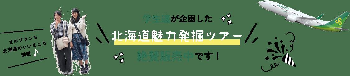 学生達が企画した北海道魅力発掘ツアー絶賛販売中です!