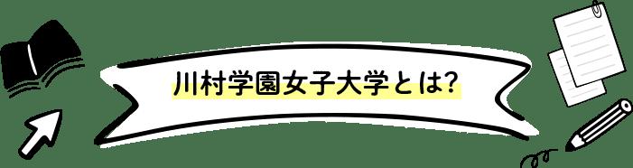 川村学園女子大学とは?