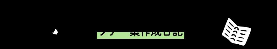 ツアー案作成日記