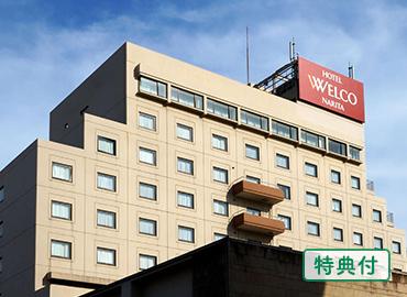 ホテルウェルコ成田外観