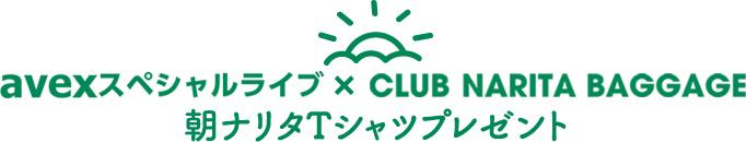 avexスペシャルライブ×CLUB NARITA BAGGAGE 朝ナリタTシャツプレゼント